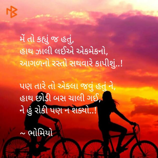 Gujarati Microfiction by Akshay Mulchandani : 111251982