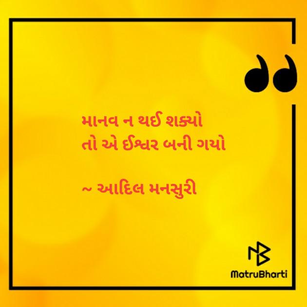 Gujarati Thought by Akshay Mulchandani : 111252035