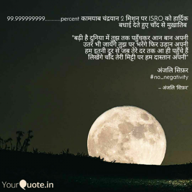 Hindi Shayri by Anjali Cipher : 111252145