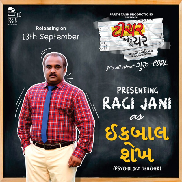 Gujarati Funny by Teacher Of The Year : 111252619