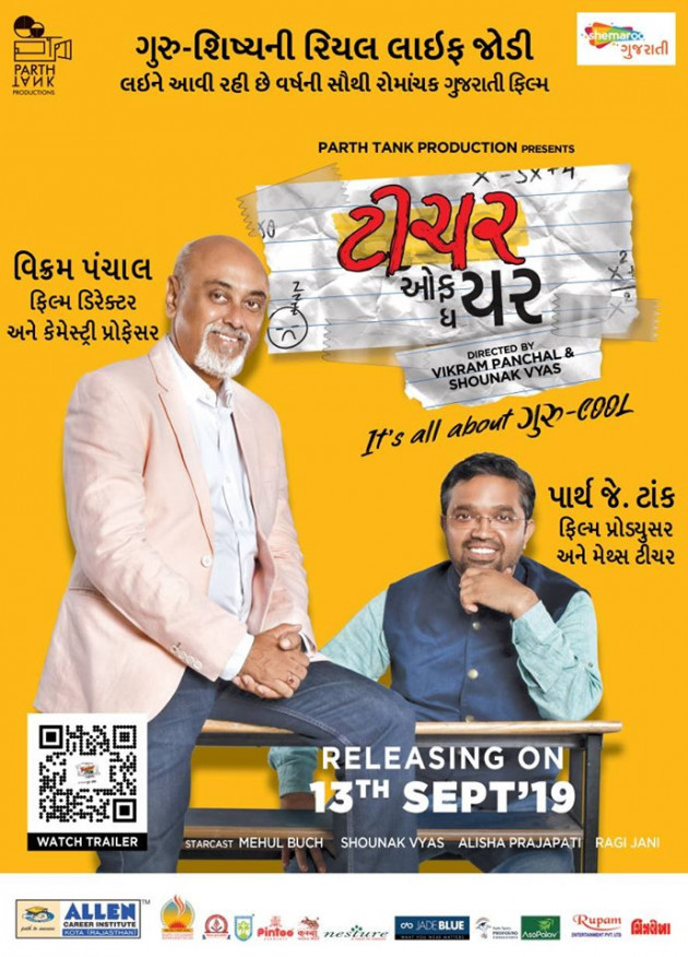 Gujarati Funny by Teacher Of The Year : 111252623