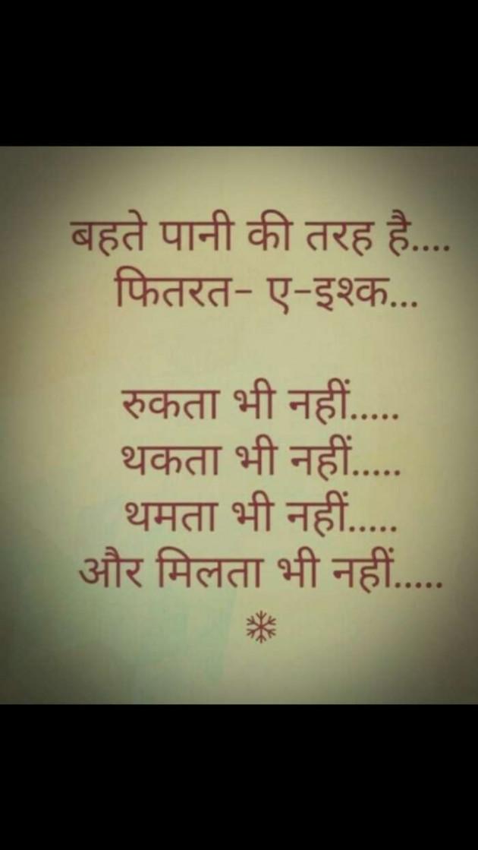 Gujarati Shayri by Devesh Sony : 111252899