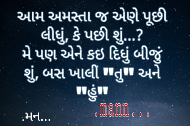 Gujarati Shayri by manish solanki : 111253767