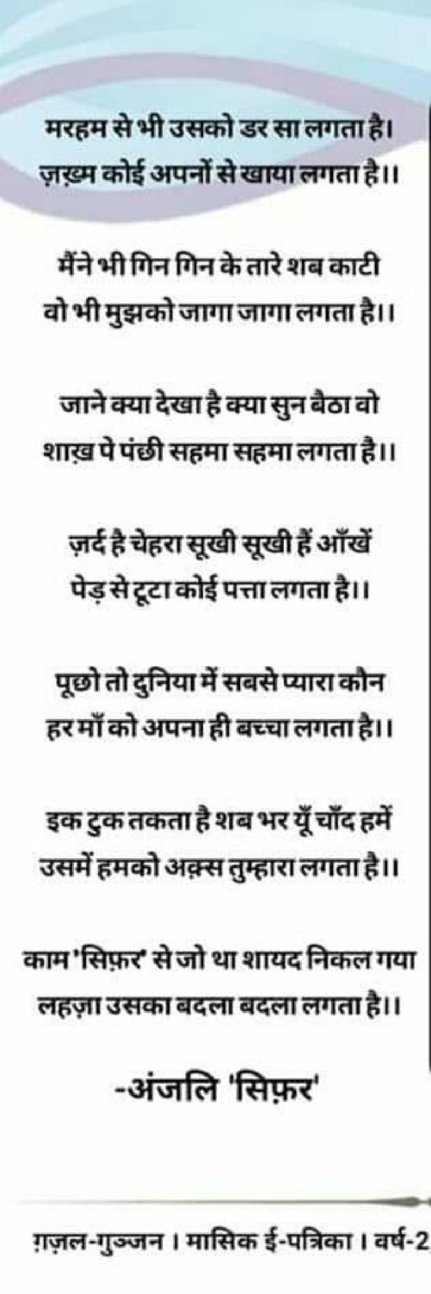 Hindi Shayri by Anjali Cipher : 111254089