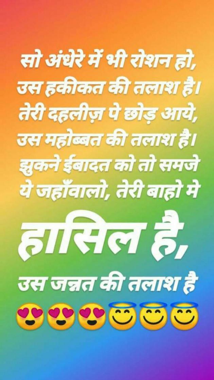 Gujarati Shayri by Sondagar Devanshi : 111254137