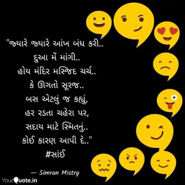 English Blog by Simran Jatin Patel : 111254794