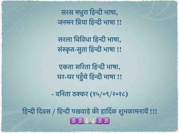 Hindi Blog by Vanita Thakkar : 111255296