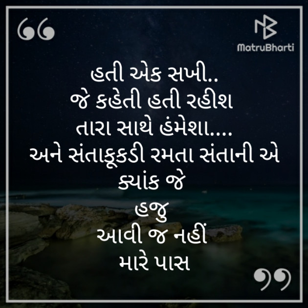 Gujarati Blog by RJ_Ravi_official : 111257213