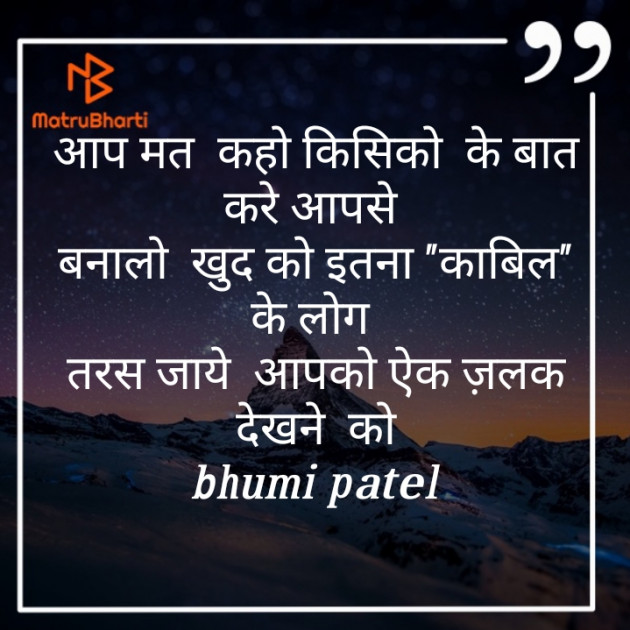 Hindi Motivational by Bhumi Polara : 111258317