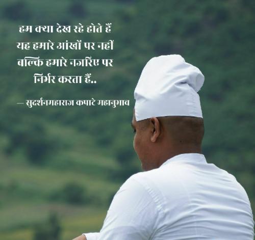 Post by Sudarshan Maharaj Kapate Mahanubhav on 21-Sep-2019 09:18am