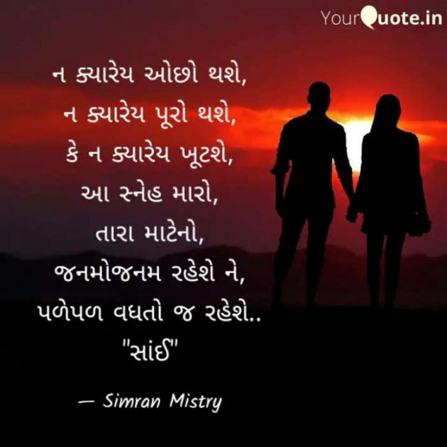 Gujarati Blog by Simran Jatin Patel : 111260361