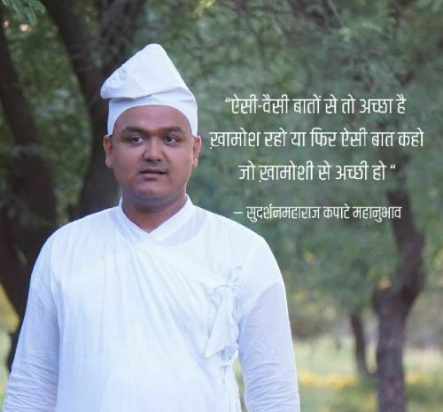 Post by Sudarshan Maharaj Kapate Mahanubhav on 24-Sep-2019 08:15am