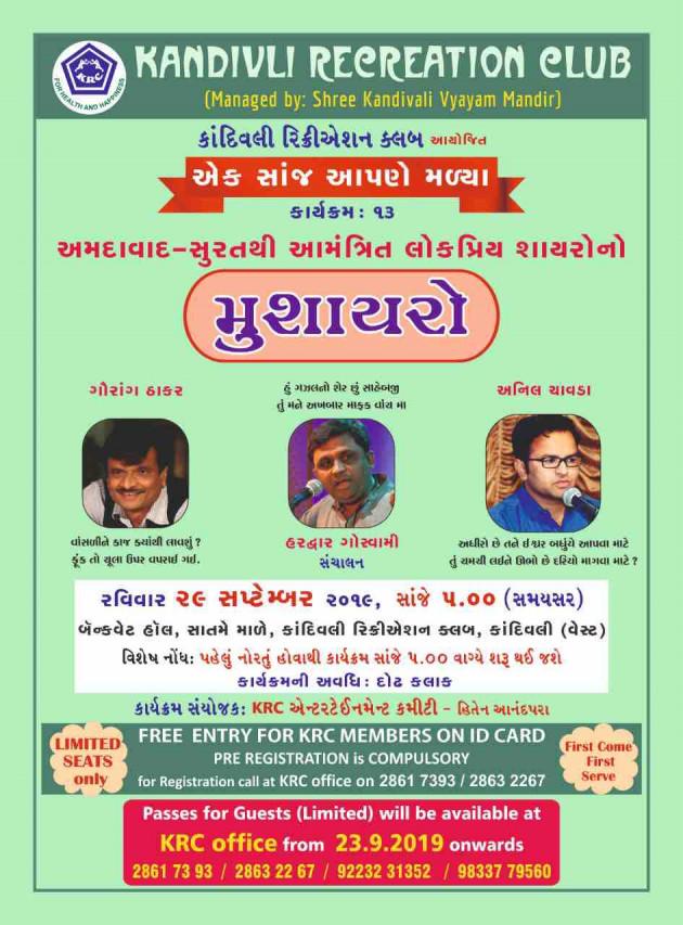 Gujarati Poem by Anil Chavda : 111260524