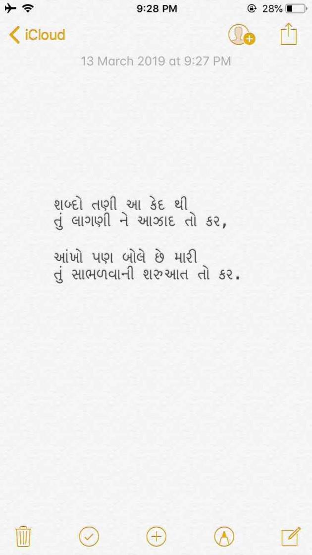 English Shayri by Gaurav Parmar : 111260796