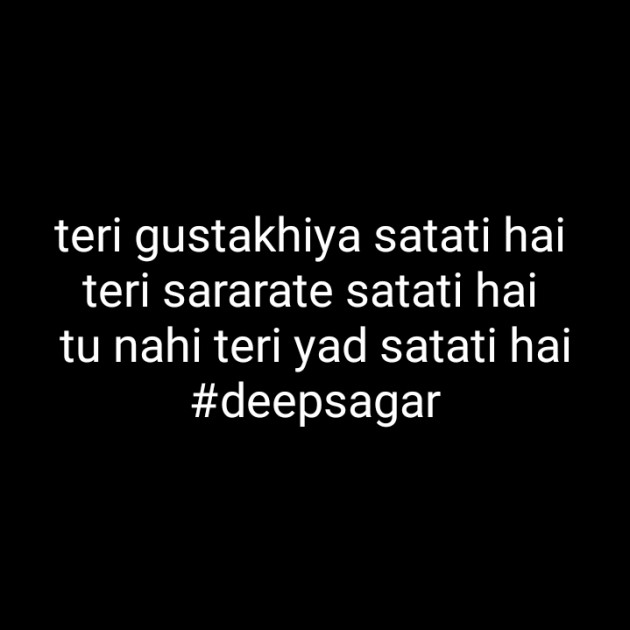Hindi Shayri by Deepsagar : 111260808