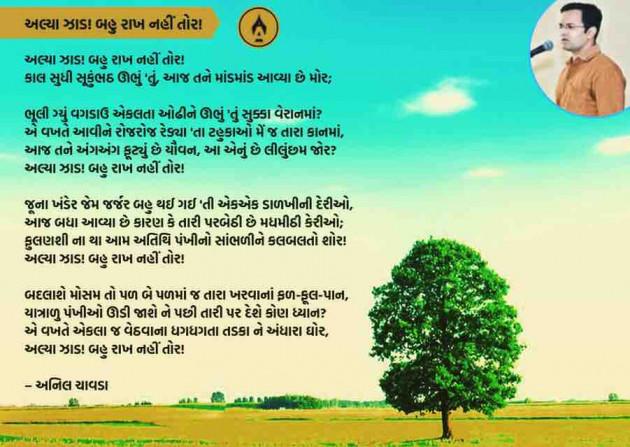 Marathi Poem by Anil Chavda : 111260964