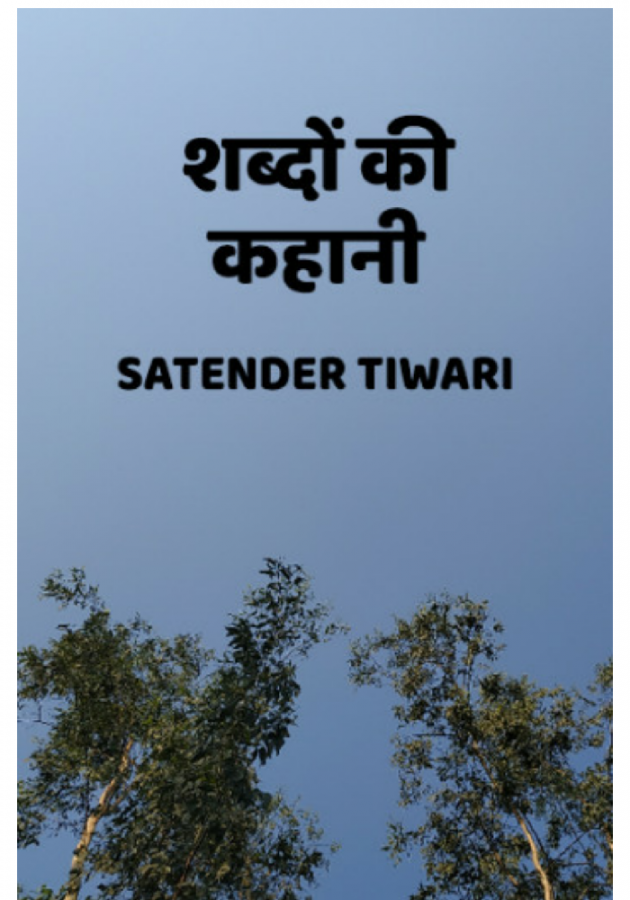 English Book-Review by Satender_tiwari_brokenwordS : 111261428
