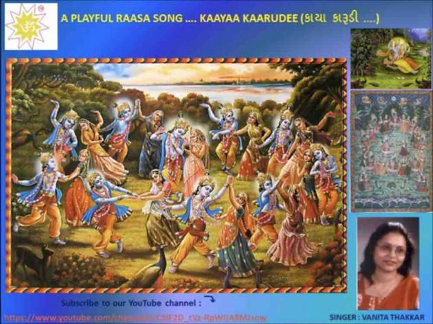 Gujarati Blog by Vanita Thakkar : 111262984