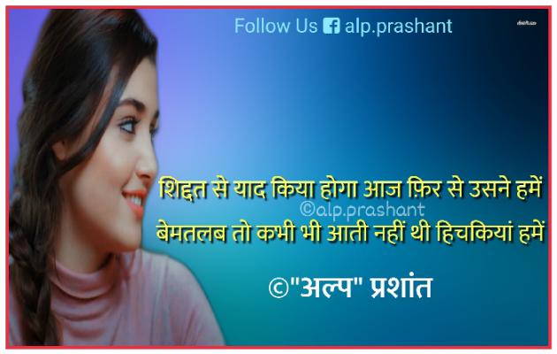 Hindi Shayri by alpprashant : 111262995