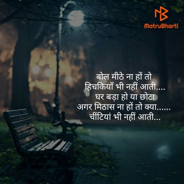 Hindi Thought by priya soni : 111263187