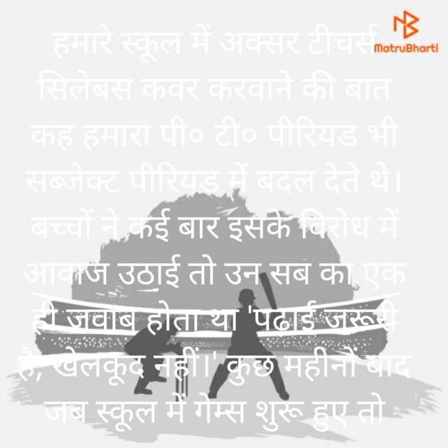 Hindi Gandhigiri by Saroj Prajapati : 111263378