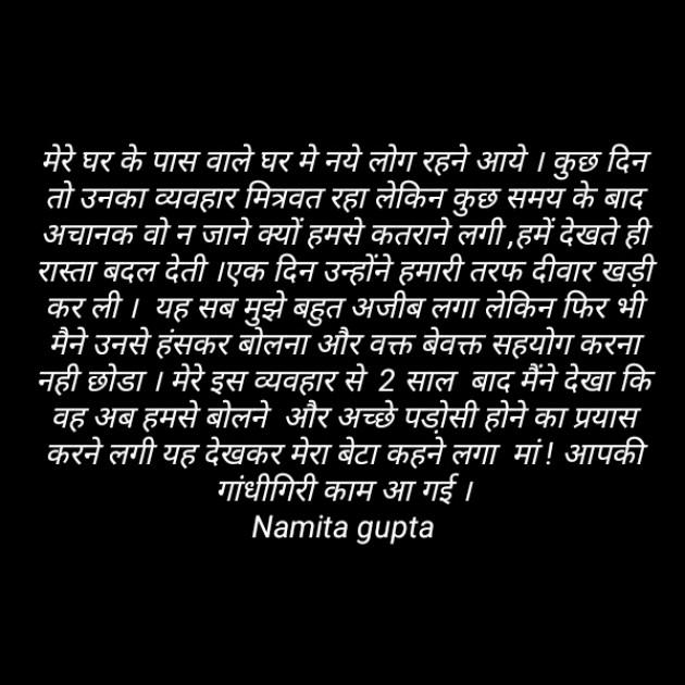 Hindi Gandhigiri by Namita Gupta : 111263962