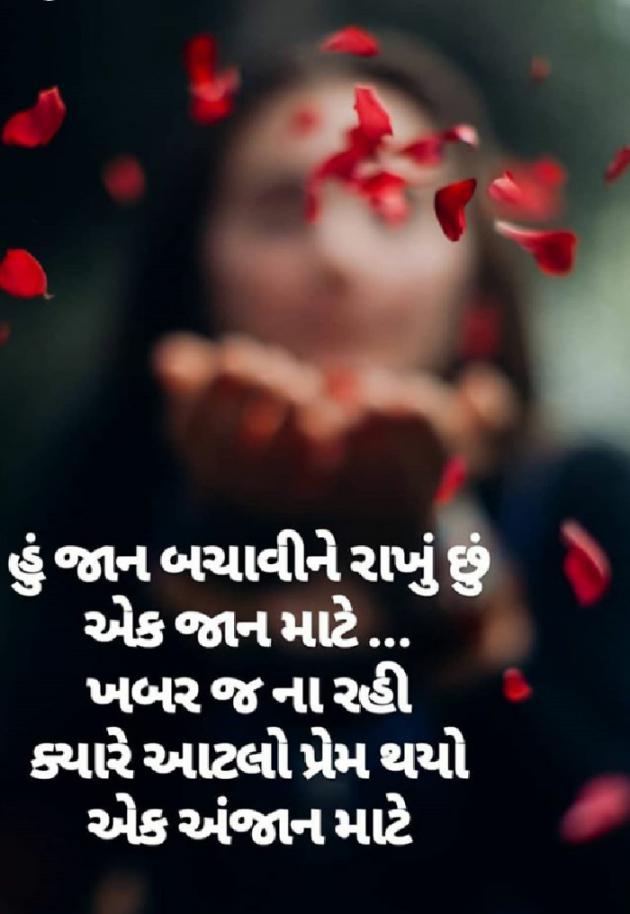 Gujarati Microfiction by Sondagar Devanshi : 111263975