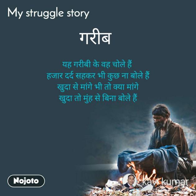 Hindi Shayri by Kumar Vishesh : 111265590
