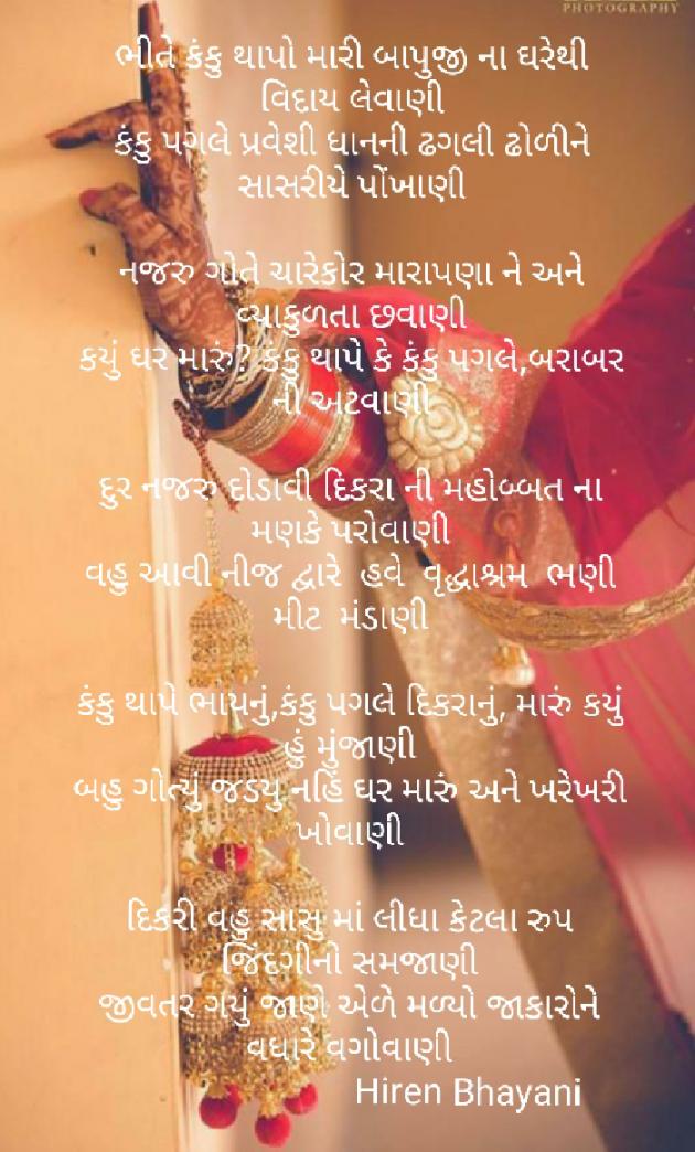 Gujarati Poem by Hiren Bhayani : 111265781