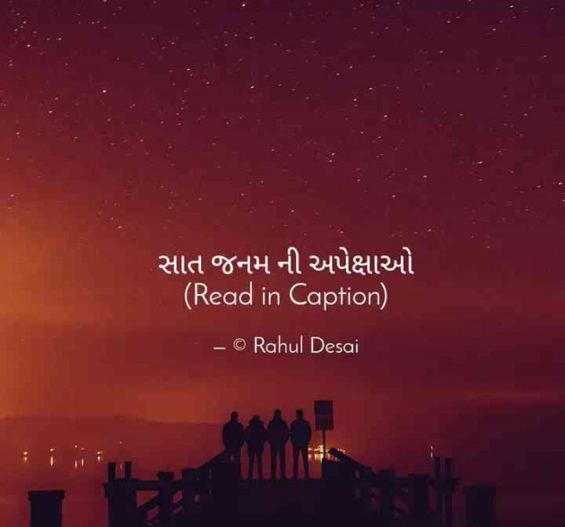 Gujarati Poem by Rahul Desai : 111267982