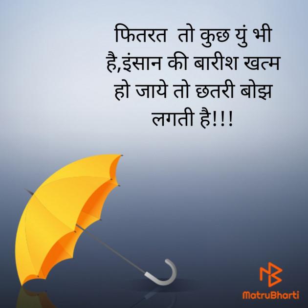 Hindi Thought by Vaishali : 111268183