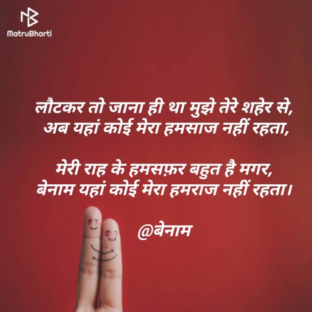 Hindi Book-Review by Er Bhargav Joshi : 111268270