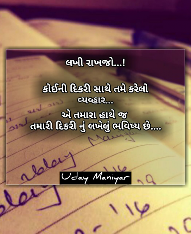 Gujarati Microfiction by Uday Maniyar : 111269208