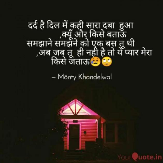 Hindi Good Night by Monty Khandelwal : 111269302