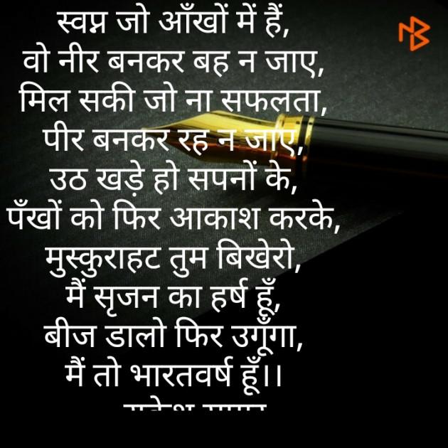 Hindi Song by Rakesh Kumar Pandey Sagar : 111270677