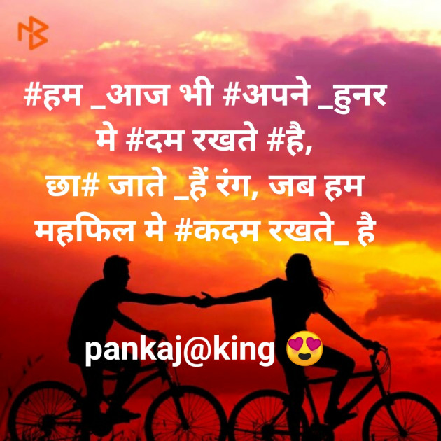 Hindi Shayri by King : 111271616
