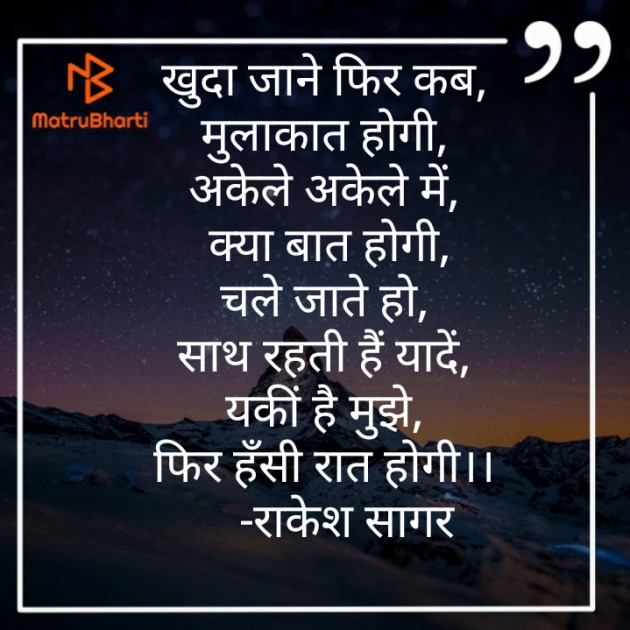 Hindi Shayri by Rakesh Kumar Pandey Sagar : 111272005