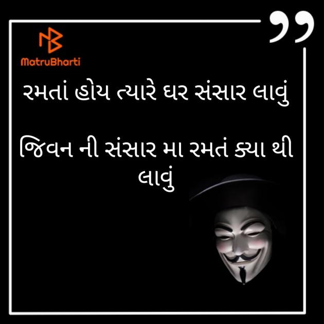Gujarati Good Evening by Suryakant Majalkar : 111272157