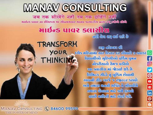 Post by Manav Consulting on 16-Oct-2019 08:24pm