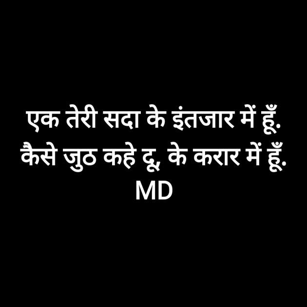 Hindi Shayri by Mahi Joshi : 111272864
