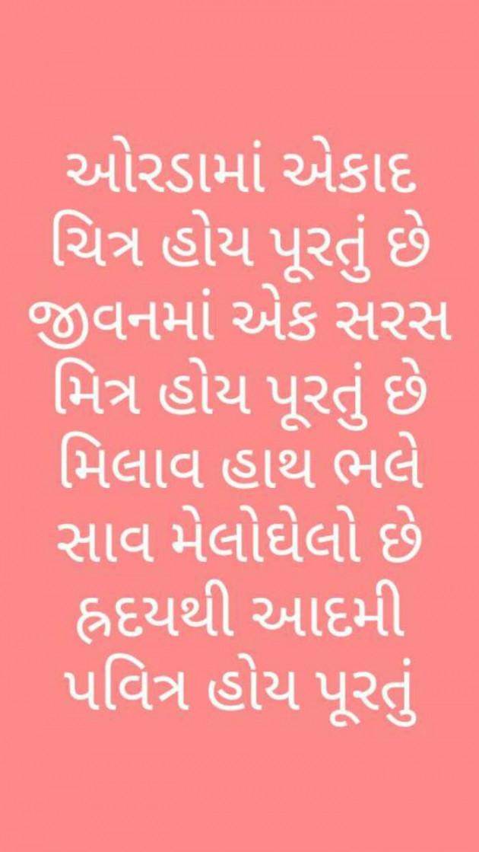 Gujarati Whatsapp-Status by Heena Solanki : 111273140