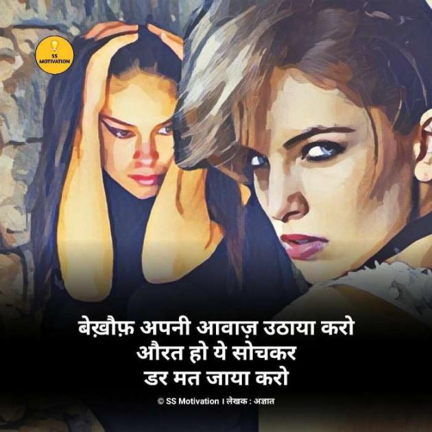 Gujarati Thought by Mahi Joshi : 111273309