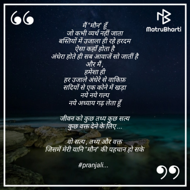 Hindi Poem by Pranjali Awasthi : 111275622