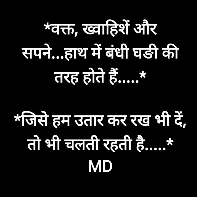 Hindi Shayri by Mahi Joshi : 111275690