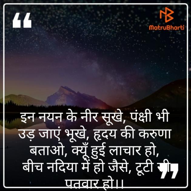 Hindi Song by Rakesh Kumar Pandey Sagar : 111276452