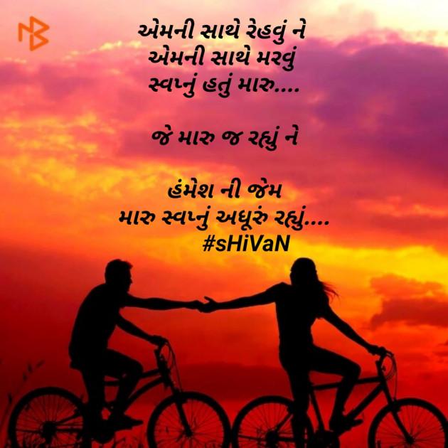 Gujarati Shayri by Poorav : 111280051