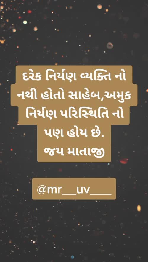 Upendrasinh Zala videos on Matrubharti