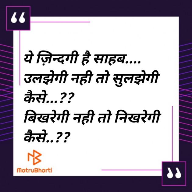 Hindi Good Morning by S Kumar : 111280768