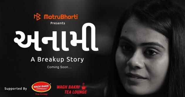 Gujarati Funny by Anami : 111282468