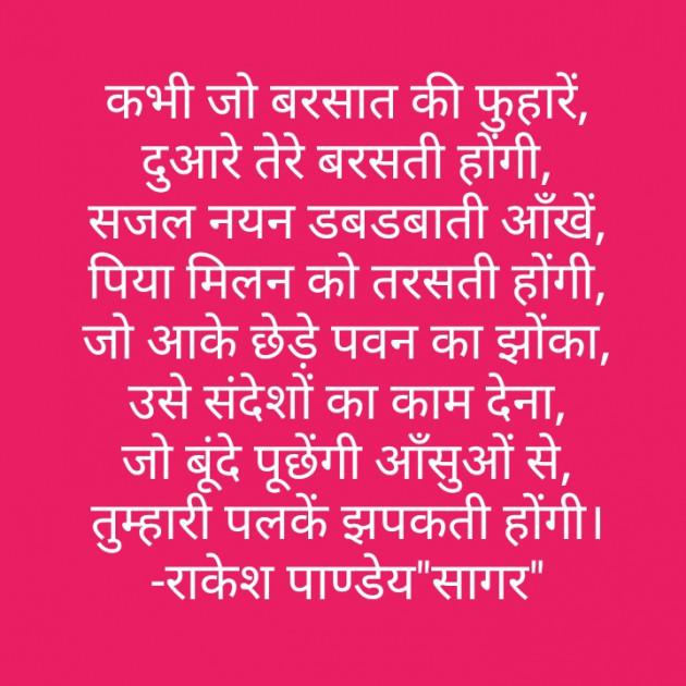 Hindi Song by Rakesh Kumar Pandey Sagar : 111282767